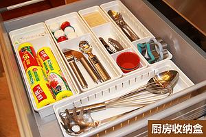 廚房收納盒