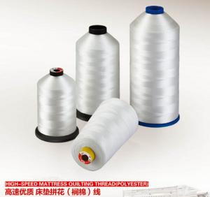 床墊裥棉線  Mattress Quilting Thread