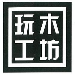 玩木工坊/厦门市依佳壹工贸有限公司