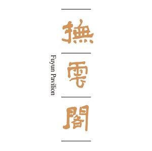 深圳市撫云閣藝術品有限公司