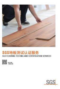 SGS地板測試認證服務