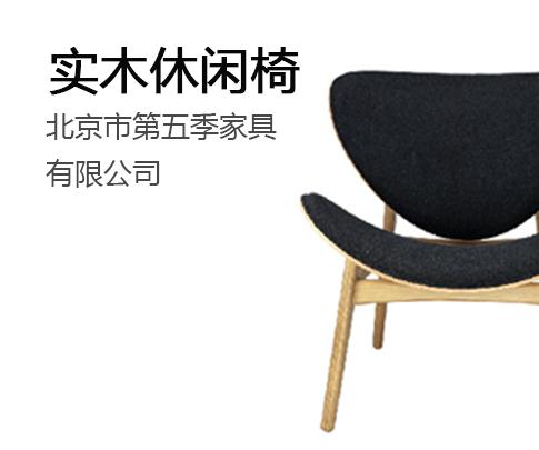 北京市第五季家具有限公司