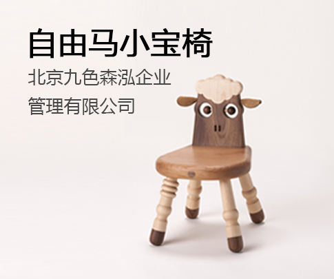 北京九色森泓企业管理有限公司
