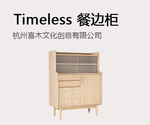 杭州喜木文化创意有限公司
