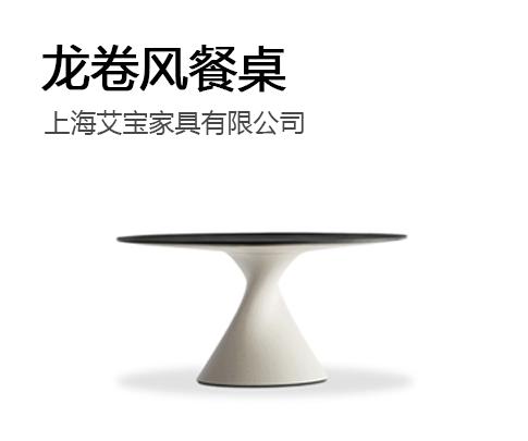 上海艾宝家具有限公司
