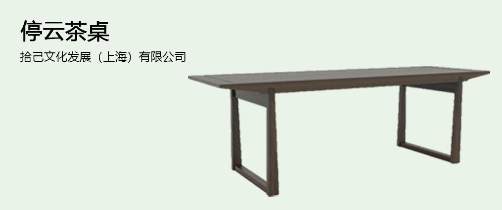 拾己文化发展(上海)有限公司