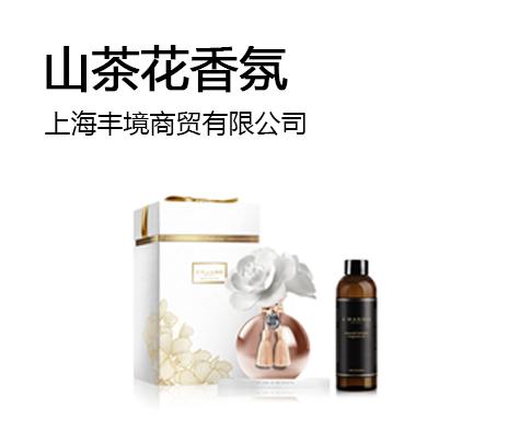 上海丰境商贸有限公司