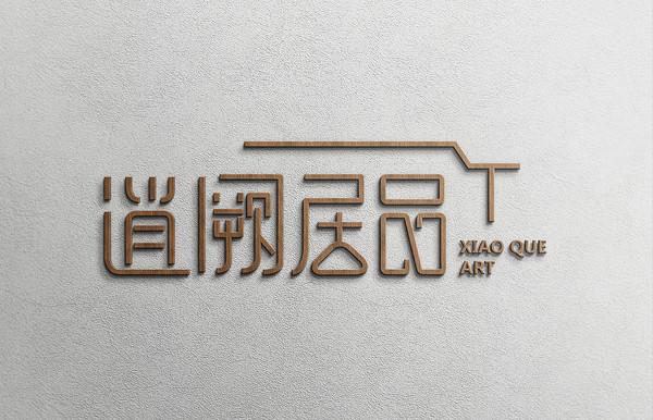 深圳市辰诺家居有限公司
