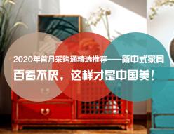2020年首月采购通精选推荐——新中式家具