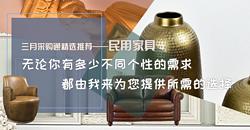 三月采购通精选推荐——民用家具