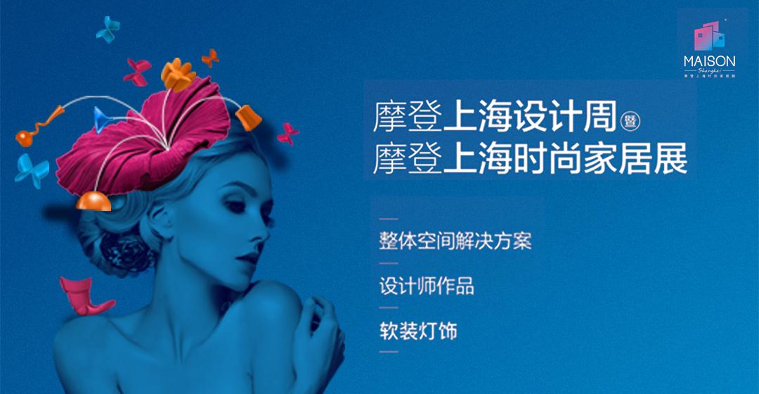 摩登上海设计周