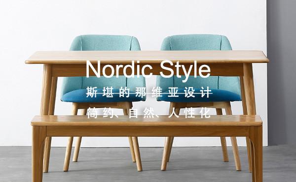 北歐風家具