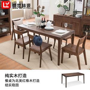 盛世林源純實木餐桌椅1.4米1.6米橡木餐廳小戶型北歐日式簡約6人