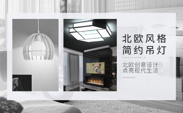 北歐風格簡約客廳吊燈臺燈壁燈餐廳燈推薦