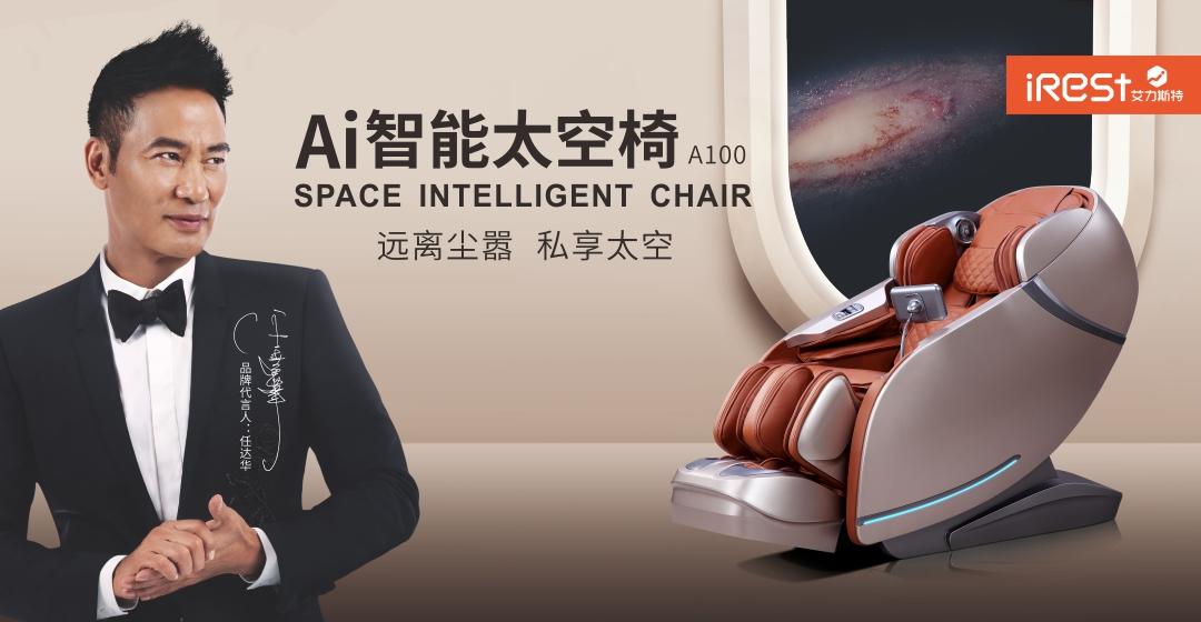 Ai智能太空椅