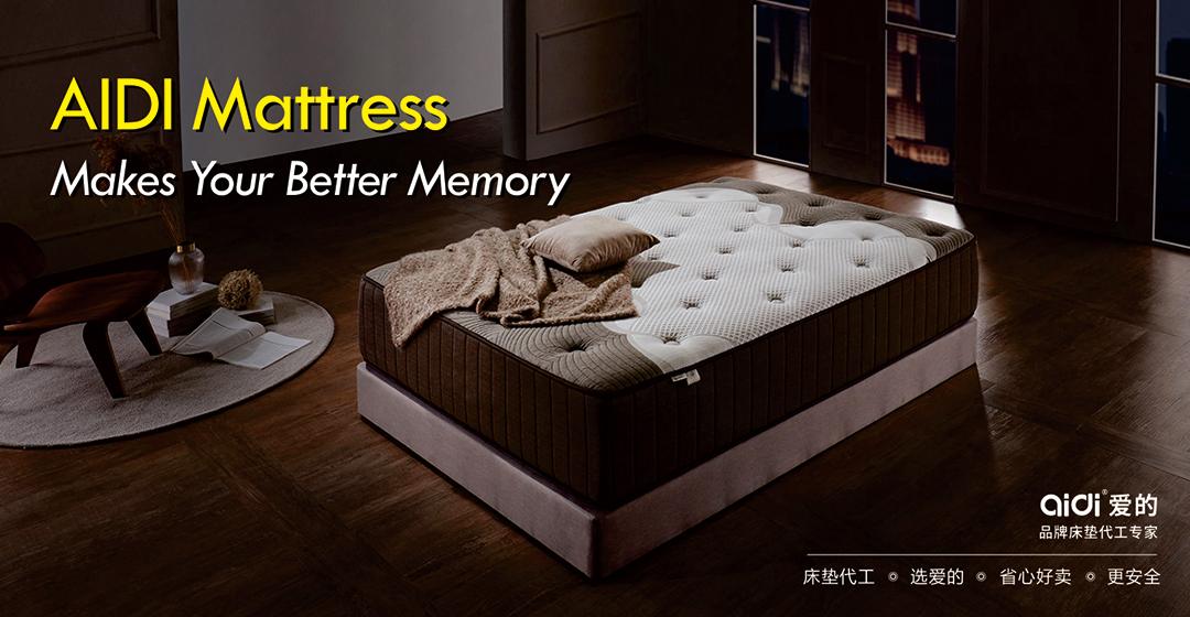 爱的品牌床垫代工专家