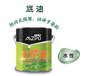 水性木蠟油——底油