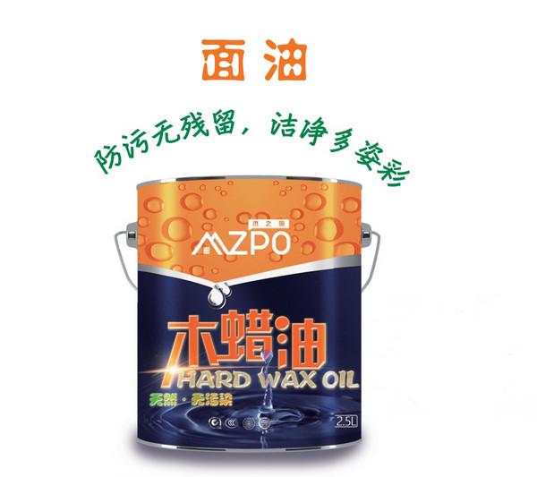 木蜡油——面油