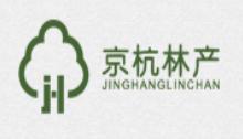 日照京杭林产家具有限公司