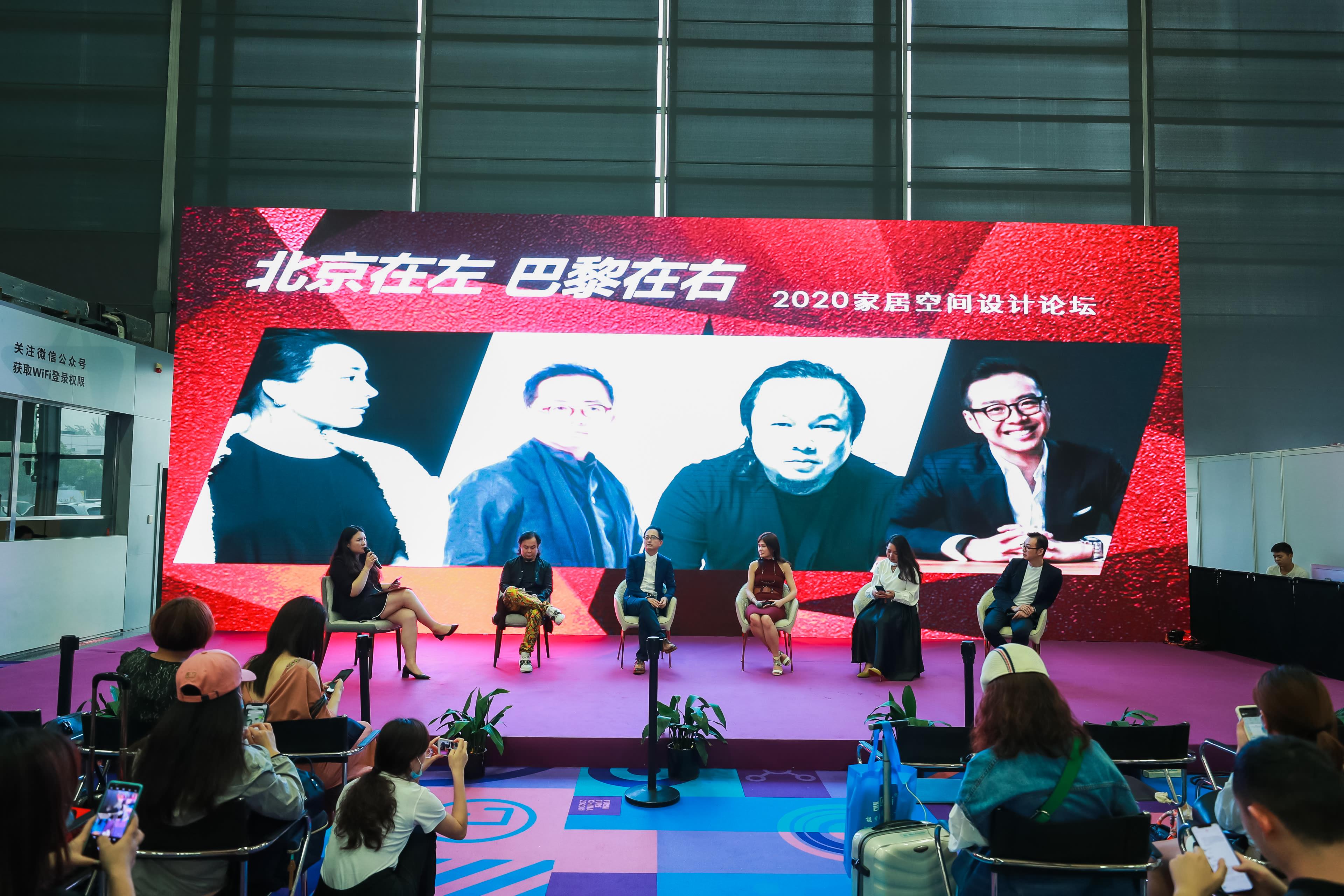 """""""北京在左,巴黎在右""""2020家居空间设计论坛:曾建龙X 连自成X徐岭啸 X 郭丽丽齐聚"""