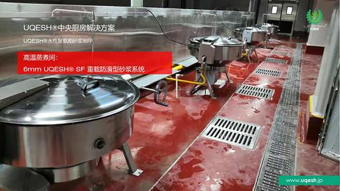 优葵希聚氨酯【中央厨房解决方案-高温蒸煮间】