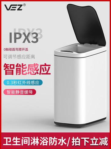 V6201-8L长方形款 智能感应垃圾桶