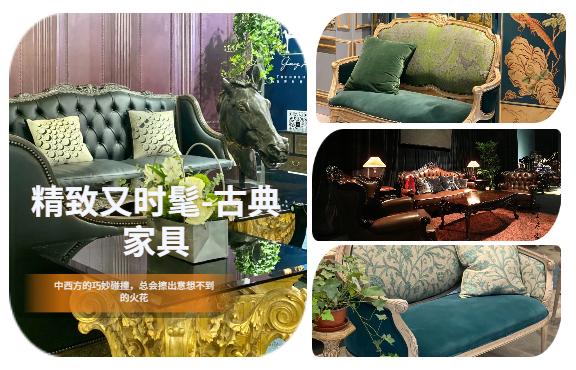 新古典家具