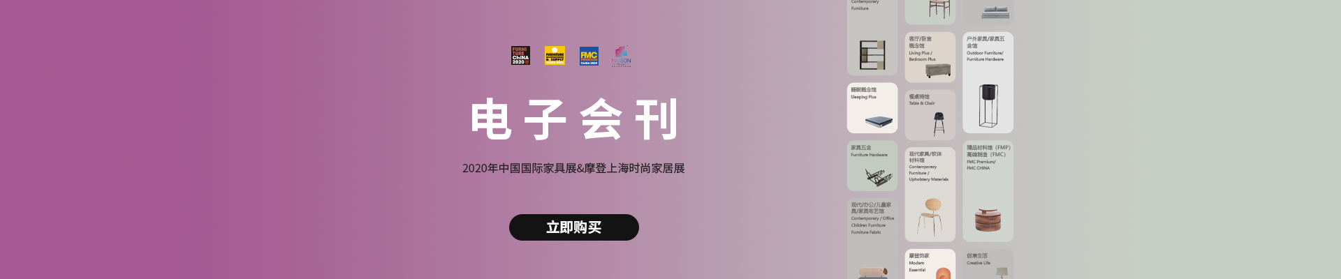 2020中國國際家具展&摩登時尚家具展電子會刊