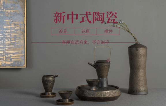 秋意系列新中式陶瓷茶具/花瓶/香爐擺件