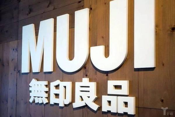 无印良品上海第2家旗舰店1月29日开业