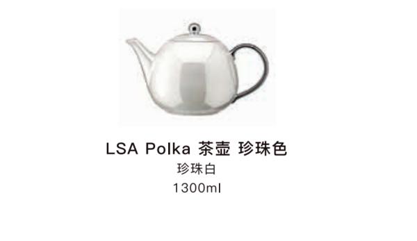 LSA POLKA茶壶 珍珠白