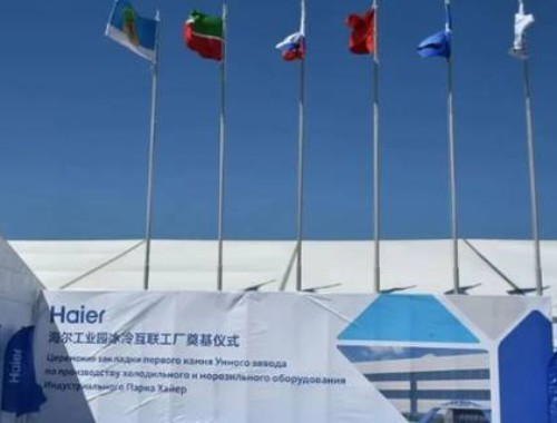 Haier Smart Home starts construction at its fourth factory in Russia!