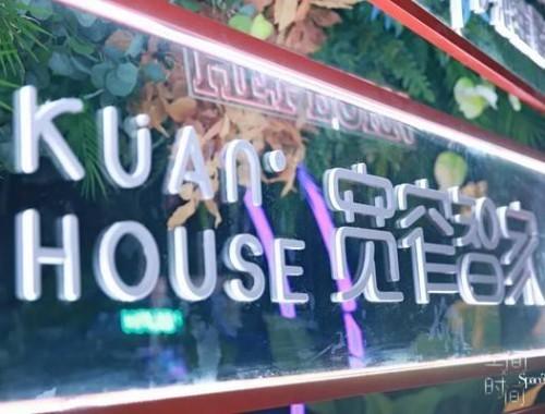 "E'LIAN HOME ""Kuan House"" new brand released"