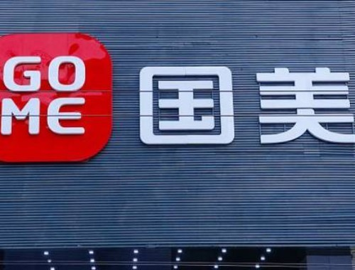 Gome is under custody of major shareholders' assets, and plans to spin off its business to seek independent listing