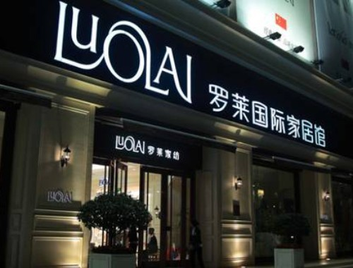 Behind the postponement of Luolai Life' s fund-raising project: raising funds to purchase wealth management, supplementing blood cash flow